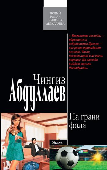 Скачать книгу На грани фола  автор Чингиз Абдуллаев