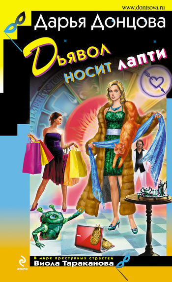 Скачать книгу Дьявол носит лапти  автор Дарья Донцова