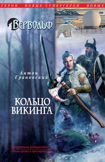 Скачать книгу Кольцо викинга  автор Антон Грановский