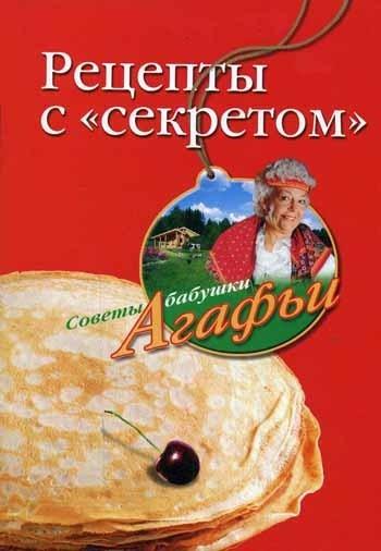 Агафья Звонарева Рецепты с «секретом» агафья звонарева домашние рецепты просто и вкусно