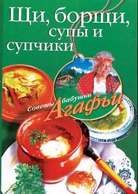 Скачать книгу Щи, борщи, супы и супчики  автор Агафья Звонарева