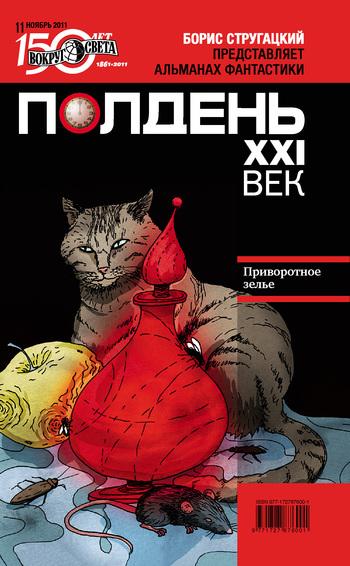 Скачать книгу Полдень, XXI век (ноябрь 2011)  автор Коллектив авторов