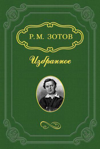 Скачать книгу Два брата, или Москва в 1812 году  автор Рафаил Михайлович Зотов