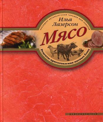 Илья Лазерсон Мясо. Рецепты приготовления мясных блюд