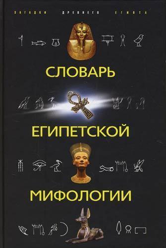 Наталья Швец - Словарь египетской мифологии