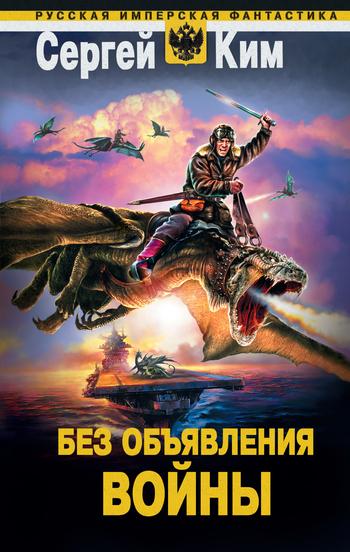 Обложка книги Без объявления войны, автор Ким, Сергей