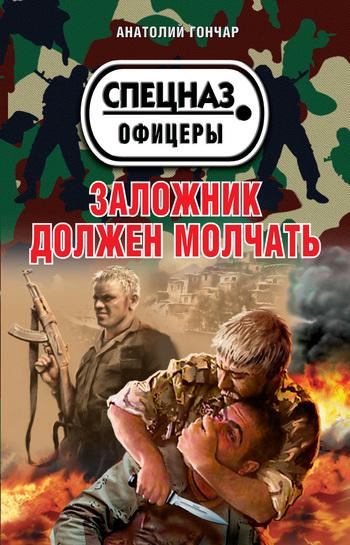 Скачать книгу Заложник должен молчать  автор Анатолий Гончар