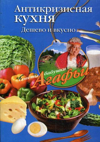обложка электронной книги Антикризисная кухня. Дешево и вкусно