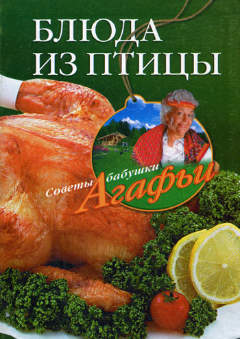 Скачать книгу Блюда из птицы  автор Агафья Звонарева