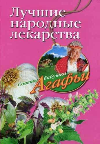 Скачать книгу Лучшие народные лекарства  автор Агафья Звонарева