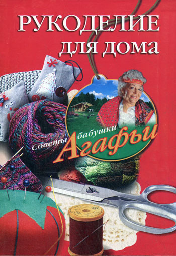 обложка книги Рукоделие для дома Агафьи Звонаревой