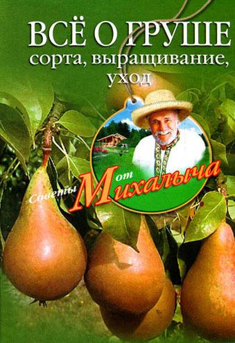 Скачать книгу Всё о груше. Сорта, выращивание, уход  автор Николай Михайлович Звонарев