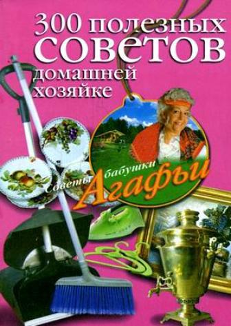 Скачать книгу 300 полезных советов домашней хозяйке  автор Агафья Звонарева
