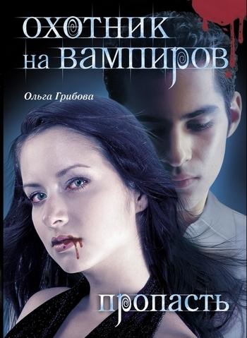 Обложка книги Пропасть, автор Грибова, Ольга
