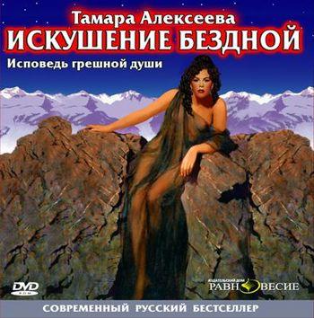 Тамара Алексеева бесплатно
