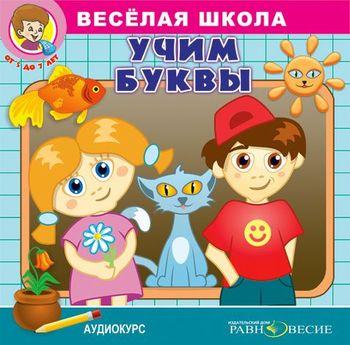 Д. Свичкарь Веселая школа. Учим буквы
