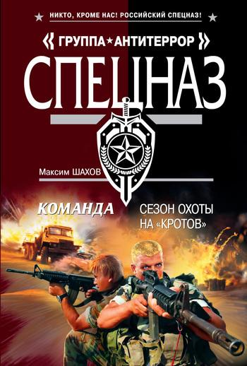 Скачать книгу Сезон охоты на «кротов»  автор Максим Шахов