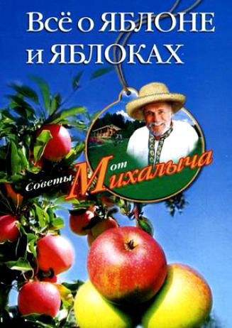 Скачать книгу Всё о яблоне и яблоках  автор Николай Михайлович Звонарев