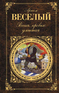Весёлый, Артём  - Россия, кровью умытая (сборник)