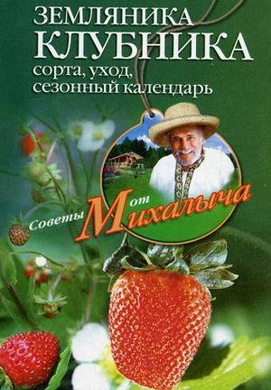 Николай Звонарев бесплатно