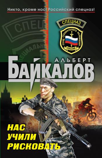 Скачать книгу Нас учили рисковать  автор Альберт Байкалов