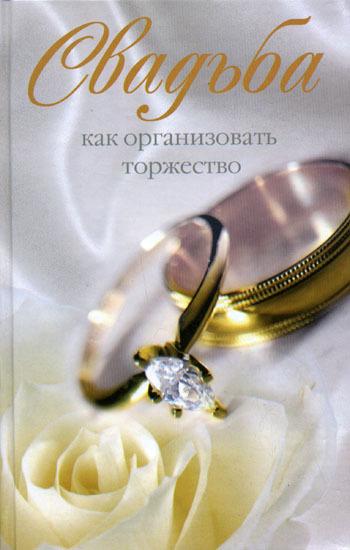 Свадьба. Как организовать торжество от ЛитРес