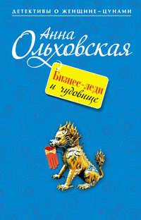 Ольховская, Анна  - Бизнес-леди и чудовище