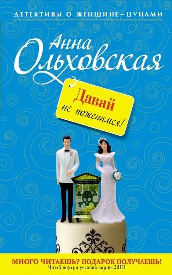 Обложка книги Давай не поженимся!, автор Ольховская, Анна