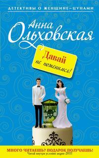 Ольховская, Анна  - Давай не поженимся!