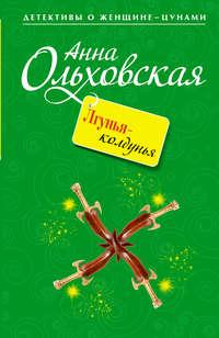 Ольховская, Анна  - Лгунья-колдунья