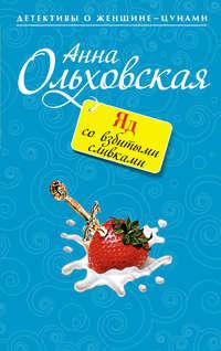 Ольховская, Анна  - Яд со взбитыми сливками