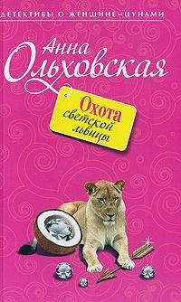 Охота светской львицы ( Анна Ольховская  )