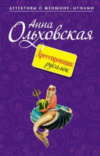 Ольховская, Анна  - Дрессировщик русалок