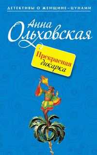Ольховская, Анна  - Прекрасная дикарка
