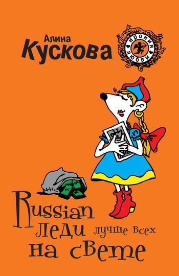 Скачать книгу Russian леди лучше всех на свете  автор Алина Кускова