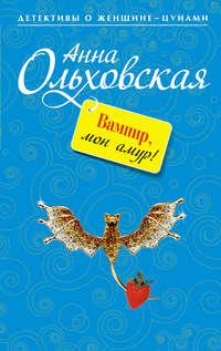Ольховская, Анна  - Вампир, мон амур!
