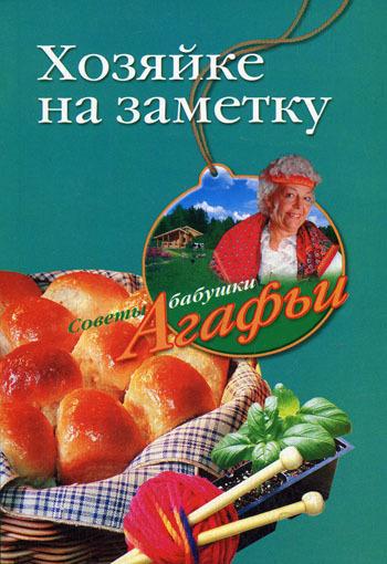 Агафья Звонарева - Хозяйке на заметку