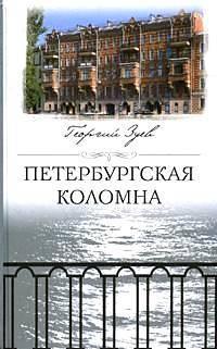 Георгий Зуев Петербургская Коломна георгий зуев петербургская коломна