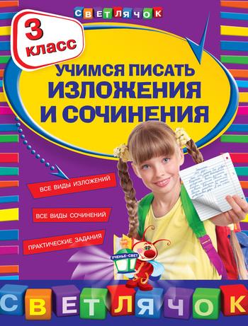 Скачать книгу Учимся писать изложения и сочинения. 3 класс  автор Татьяна Владимировна Губернская
