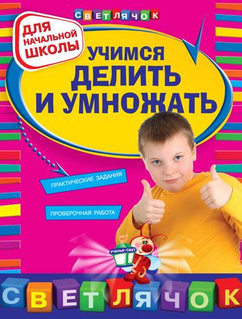 Скачать книгу Учимся делить и умножать: для начальной школы  автор Галина Владимировна Дорофеева