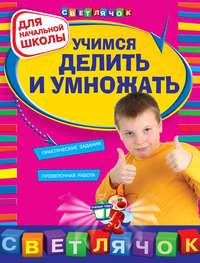 Дорофеева, Г. В.  - Учимся делить и умножать: для начальной школы