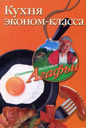 Агафья Звонарева Кухня эконом-класса