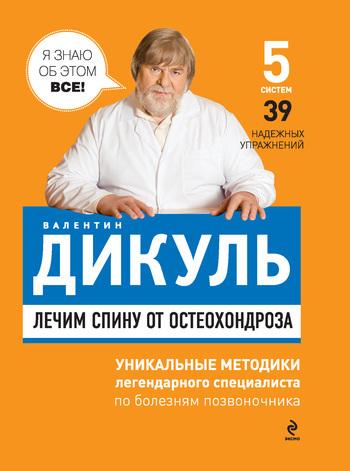 Валентин Дикуль Лечим спину от остеохондроза дикуль в книга для записей с практическими упражнениями для здорового позвоночника