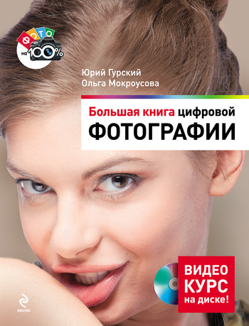 Скачать книгу Большая книга цифровой фотографии  автор Ольга Мокроусова