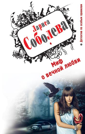 Скачать книгу Миф о вечной любви  автор Лариса Соболева