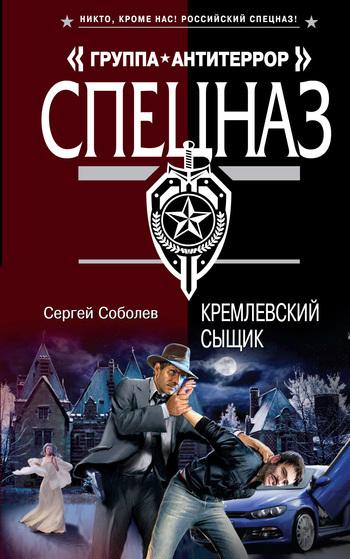 Скачать книгу Кремлевский сыщик  автор Сергей Соболев