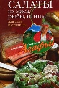 Агафья Звонарева Салаты из мяса, рыбы, птицы. Для села и столицы