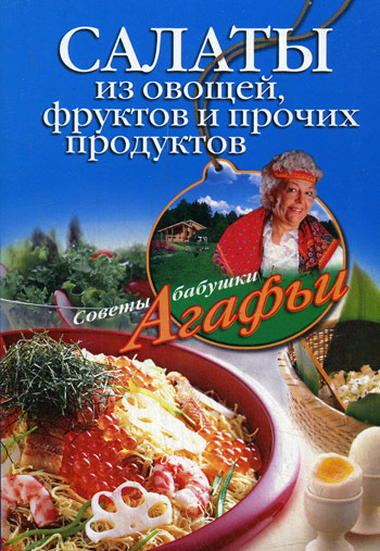 обложка электронной книги Салаты из овощей, фруктов и прочих продуктов