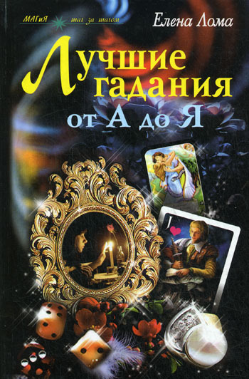 Елена Лома бесплатно