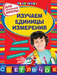 Г. В. Дорофеева - Изучаем единицы измерения: для начальной школы